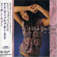 I Wish You Love (speciale uitgave)